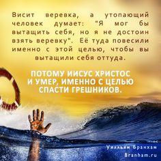 Иисус Христос вчера, сегодня и во веки Тот же. Restoration, Refurbishment