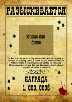 Гангстерская вечеринка (оформление + конкурсы) - гангстерская вечеринка - запись пользователя Dashulya(наборы для ДР,фотокниги) (id824010) в сообществе Куплю / продам - Babyblog.ru