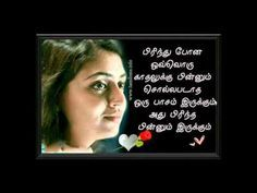 என் காதல் சோகம் - YouTube Rose Love Quotes, Tamil Love Quotes, Love Quotes With Images, Old Song Download, Audio Songs Free Download, Download Video, Tamil Video Songs, Tamil Songs Lyrics, Tamil Bible Words