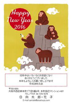 挨拶状ドットコムのポップ年賀状♪   猿山は初日の出を拝むには最適なスポットです。   #年賀状 #2016 #年賀はがき #デザイン #申年 #さる
