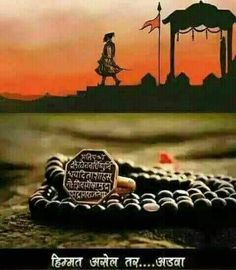 Chatrapati Shivaji Maharaj , Raje , Maratha King , God , Legend ,  , Shivchatrapati