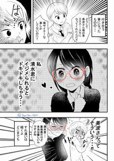 栗田あぐり (@kurita_aguri) さんの漫画 | 76作目 | ツイコミ(仮) Funny Stories, Manga, Anime, Sleeve, Manga Comics, Anime Shows