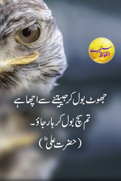 Apno or Gharo Main Kya Fark Hai l Hazrat Ali Quotes in Urdu l Best Urdu Quotes of Hazrat Ali Sayings – Quotation Mark Urdu Quotes With Images, Best Quotes In Urdu, Poetry Quotes In Urdu, Good Life Quotes, Quotations, Urdu Quotes Islamic, Inspirational Quotes In Urdu, Islamic Phrases, Islamic Messages
