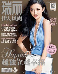 Jing Tian   Photoshoot Round Up: Miscellaneous   Cfensi