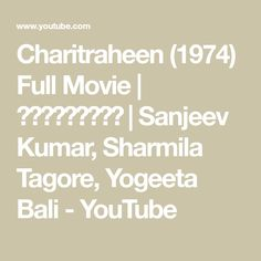 Starring Sanjeev Kumar, Sharmila Tagore, Asrani, Madan Puri and Yogeeta Bali. Yogeeta Bali, Rahul Dev, Sanjeev Kumar, Sharmila Tagore, Rhymes For Kids, Hits Movie, Hindi Movies, Drama Movies, Youtube
