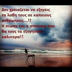 Well Said Quotes, Love Quotes, Inspirational Quotes, People Talk, Greek Quotes, Wise Words, Clever, Thoughts, Sayings