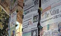 أهم و ابرز اهتمامات الصحف الباكستانية الصادرة…: أبرزتالصحف الباكستانيةالصادرة اليوم أنباء العنف والتوتر الأمني المسيطر على مدينة كويتا…
