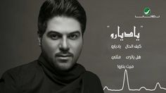 Waleed Al Shami ... Akbaro - With Lyrics | وليد الشامي ... اخبارو - بالكلمات - YouTube