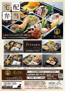 日本最大級のクラウドソーシング「クラウドワークス」なら、【宅配弁当チラシ】【素材・テキストあり】リニア見学センターに宅配するお弁当のチラシデザインを募集しますの仕事を依頼できます。質の高いチラシ作成のプロが多数登録しており、納期・価格等の細かいニーズにも対応可能。会員登録・発注手数料は無料です! Japanese Menu, Menu Flyer, Food Menu Design, Layout, Google, Foods, Food Food, Page Layout