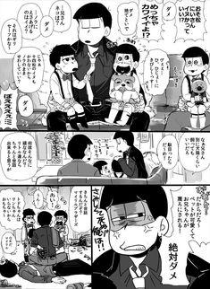 【漫画】マフィア松で歳の差※上3人だけマフィア