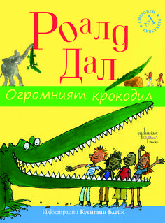 """On the eve of 13 September Enthusiast Publishing House will gladden Roald Dahl fans with a new story for children by the British author - """"The Enormous Crocodile"""". Find the Bulgarian edition here: http://bookstore.enthusiast.bg/product/444/ogromniat-krokodil.html"""