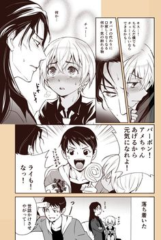 こ ま (@asbr_km) さんの漫画 | 41作目 | ツイコミ(仮) Conan, Detective, Joker, Animation, Manga, Cute, Anime, Zero, Places