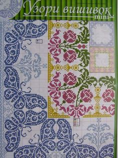 For Tablecloth, Napkin. Other Cross Stitch Patterns. Cross Stitch Rose, Cross Stitch Borders, Cross Stitch Flowers, Cross Stitch Designs, Cross Stitch Patterns, Towel Embroidery, Beaded Embroidery, Cross Stitch Embroidery, Embroidery Patterns