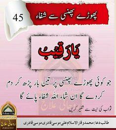 Rohani elaj Fikr E Haq mussa Qadri Islam Beliefs, Duaa Islam, Islam Hadith, Allah Islam, Islam Quran, Alhamdulillah, Ali Quotes, People Quotes, Urdu Quotes