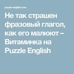 Не так страшен фразовый глагол, как его малюют  –   Витаминка на Puzzle English
