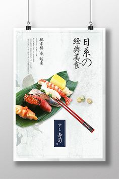 Simple Japanese Japanese sushi classic food poster HD psd#pikbest#Templates #sushi #japanese #japanesefood #cuisine #food #poster #advertising #restaurant #freedownload #seafood #salmon Japanese Menu, Japanese Sushi, Restaurant Layout, Food Template, Japan Design, Sushi Design, Sale Poster, Oil Painting Abstract, Packaging Design Inspiration