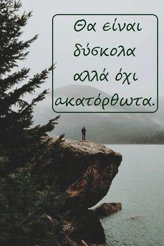 #Εδέμ Θα είναι δύσκολα αλλά όχι aκατόρθωτα. - Greek Quotes, Life Is Like, Titanic, Picture Quotes, Motivational Quotes, Life Quotes, Thoughts, Words, Beach