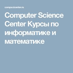 Computer Science Center  Курсы по информатике и математике