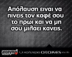 Greek Quotes, Good Morning Quotes, Things To Think About, Life Quotes, Wisdom, Messages, Thoughts, Humor, Feelings