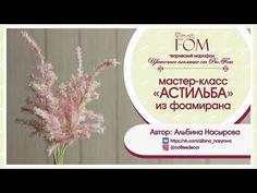 "Мастер-класс ""Астильба из фоамирана"" - Альбина Насырова - YouTube"
