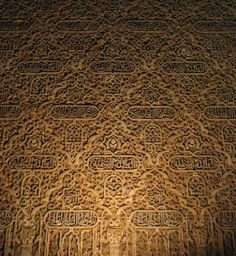 Wall Decoration. Alhambra, Granada - 9th century
