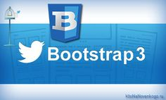 Bootstrap 3 — отзывчивый фреймворк для быстрого создания дизайна современных сайтов — Часть 1  Источник: http://ktonanovenkogo.ru/html/bootstrap/bootstrap-3-otzyvchivyj-frejmvork-sozdaniya-dizajna-sajtov.html#ixzz33CKuMVuC