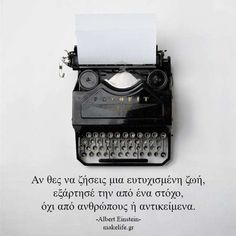 10 διάσημα ρητά για τη ζωή & τον άνθρωπο ως τροφή για σκέψη Rhetorical Device, Greek Quotes, Copywriting, Typewriter, Book Recommendations, Thought Provoking, Favorite Quotes, How To Find Out, Life Quotes