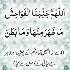 Islam Religion: Quran Verses With Urdu Translation Urdu Quotes Islamic, Inspirational Quotes In Urdu, Islamic Phrases, Islamic Teachings, Islamic Messages, Islamic Dua, Islam Beliefs, Duaa Islam, Islam Religion