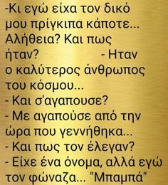 Motivational Quotes, Inspirational Quotes, Greek Quotes, Daddy, Angel, Smile, Love, Words, Life Coach Quotes
