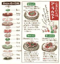 広島のお好み焼き - Google Search