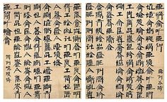 """Xu Bing (born 1955): """"The Song of Wandering Aengus by William Butler Yeats"""" (1999).   In the early 1990s, Xu began to develop a system for writing English called """"square word calligraphy,"""" which organizes the letters of each English word into structures that resemble Chinese characters. One consequence of his project is that non-Chinese speakers can understand how Chinese characters are similarly composed of discrete phonetic and lexigraphic components."""
