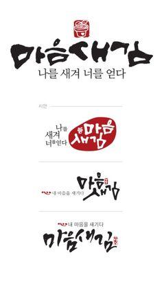 [대전 캘리그라피] 마음새김 로고 : 네이버 블로그 Word Design, Text Design, Sign Design, Logo Branding, Logos, Branding Design, Korea Logo, Sushi Logo, Chinese Logo