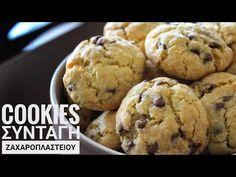 Εύκολα Cookies - Μπισκότα με κομματάκια σοκολάτας (Συνταγή Ζαχαροπλαστείου) - Cookies - YouTube