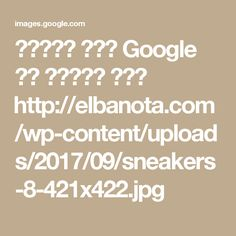 نتيجة بحث Google عن الصور حول http://elbanota.com/wp-content/uploads/2017/09/sneakers-8-421x422.jpg