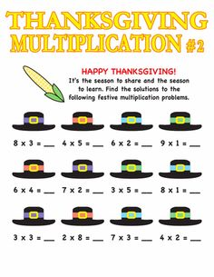 Worksheets: Thanksgiving Multiplication #2