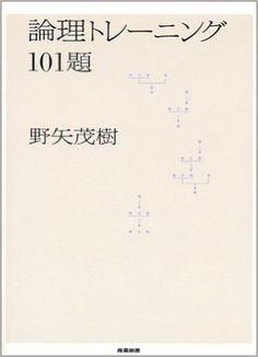 Amazon.co.jp: 論理トレーニング101題: 野矢 茂樹: 本