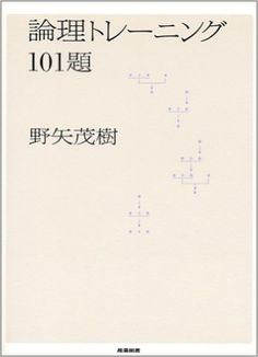 論理トレーニング101題 | 野矢 茂樹 | 本 | Amazon.co.jp