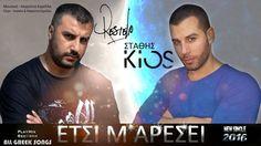 Restelio Feat. Στάθης Κίος - Έτσι M' Aρέσει | Official Audio Release 2016