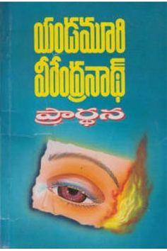 Prarthana (ప్రార్థన) by Yandamuri Veerendranath ( యండమూరి వీరేంద్రనాథ్) - Telugu… Vr, Telugu, Literature, Novels, Poetry, Language, Women's Fashion, Popular, Website