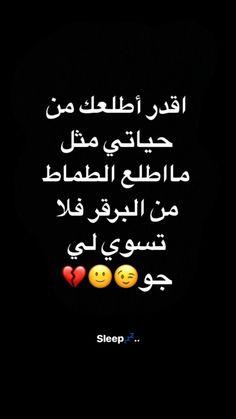 Arabic Funny, Arabic Jokes, Funny Arabic Quotes, Talking Quotes, Mood Quotes, Jokes Quotes, Wisdom Quotes, Surprise Love Quotes, Cute Love Gif