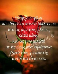 Perfection Quotes, Enjoy Your Life, Greek Quotes, Picture Quotes, Cool Words, Best Quotes, Bff, No Response, Qoutes