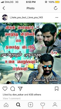 True Love Quotes, Sad Quotes, Qoutes, Tamil Love Poems, Best Friend Quotes For Guys, Cutting Quotes, Tamil Kavithaigal, Love Couple Images, Love Failure