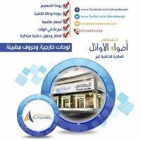 اضواء الأوائل للدعاية والاعلان في تصميم on اعلانات السعودية | عقارات | حراج سيارات | وظائف