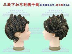 Blogger-黃思恒數位化美髮資訊平台: 中華醫事科技大學-林竺慧作品-以不對稱平衡為例--三股下加編髮創意造型設計