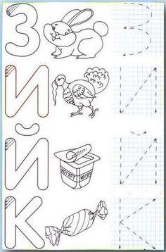 УЧИМСЯ ПИСАТЬ БУКВЫ: | OK.RU | Прописи, Детский сад письмо ...