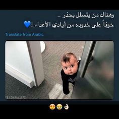 😍😍😍😍 Arabic Memes, Arabic Funny, Funny Arabic Quotes, Funny Relatable Memes, Funny Jokes, Lol, Beautiful Arabic Words, Funny Comments, Sweet Words