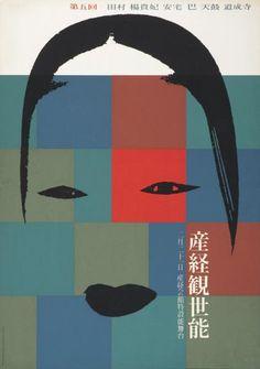 (in japanischer Schrift)-Plakat