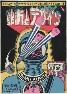 The City and Design / The Wonders of Life on Earth - Isamu Kurita (1966) Designed by Tadanori Yokoo