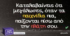 Πότε καταλαβαίνεις ότι μεγάλωσες - Οδός Ατάκας Greek Quotes, So True, True Words, Yolo, Georgia, Funny Quotes, Play, Humor, Sayings