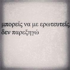 greek quotes (χαχαχαχαααα!)